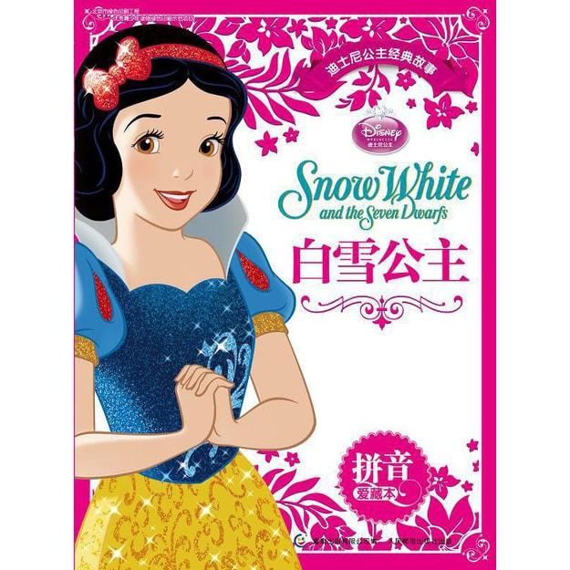 商品详情 - 迪士尼公主经典故事拼音爱藏本:白雪公主 - image  0