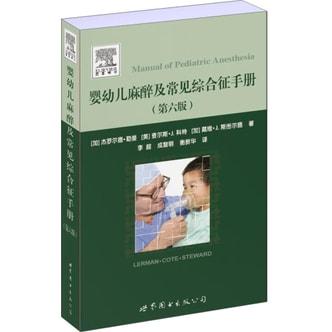 婴幼儿麻醉及常见综合征手册(第6版)