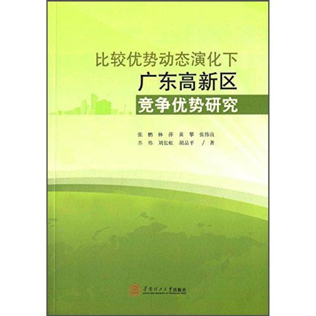 商品详情 - 比较优势动态演化下广东高新区竞争优势研究 - image  0