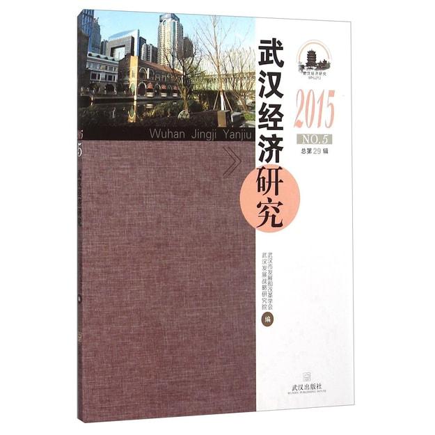 商品详情 - 武汉经济研究(2015 NO.5 总第29辑) - image  0