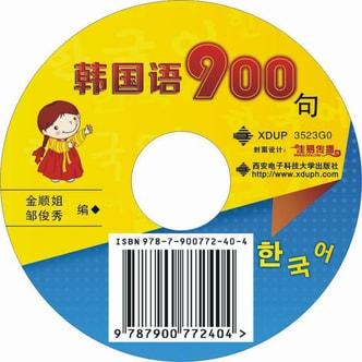 韩国语900句