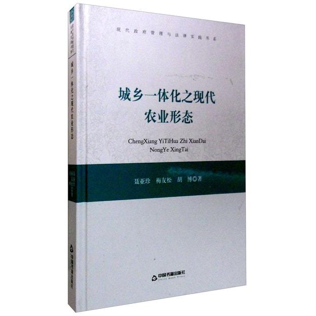 商品详情 - 现代政府管理与法律实践书系:城乡一体化之现代农业形态 - image  0