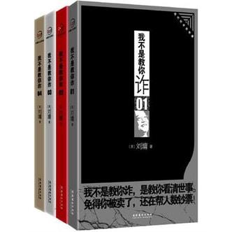 刘墉:我不是教你诈(套装共4册)
