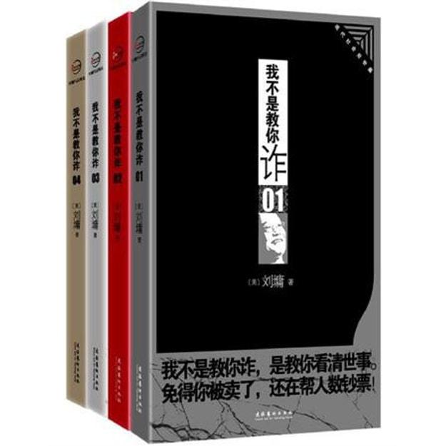 Product Detail - 刘墉:我不是教你诈(套装共4册) - image 0