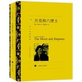 译文名著精选:月亮和六便士