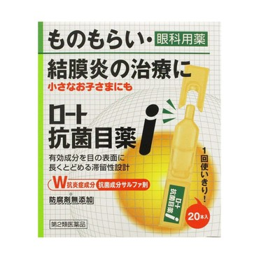 ROHTO Eye Drop 20x0.5ml