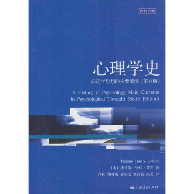 商品详情 - 心理学史:心理学思想的主要流派(第6版) - image  0
