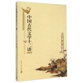 中国古代文学十二讲