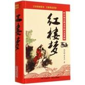 中国古典文学四大名著:红楼梦