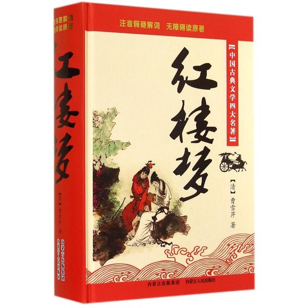 商品详情 - 中国古典文学四大名著:红楼梦 - image  0