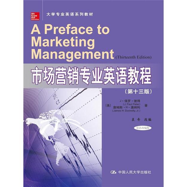 商品详情 - 市场营销专业英语教程(第十三版)(大学专业英语系列教材) - image  0