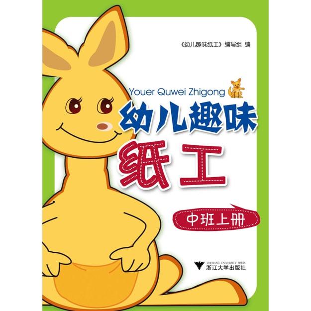 商品详情 - 幼儿趣味纸工(中班上册) - image  0