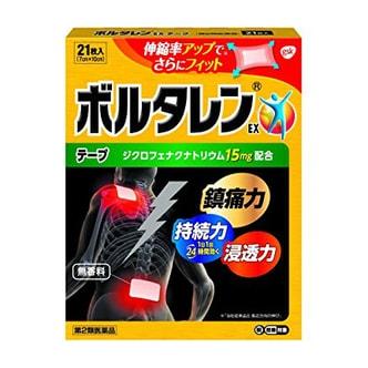 【日本直邮】日本Voltaren EX 强效镇痛膏药贴 21枚