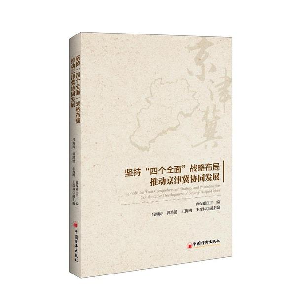 商品详情 - 坚持四个全面战略布局  推动京津冀协同发展 - image  0