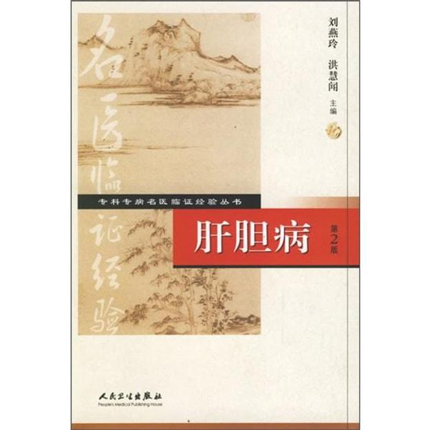 商品详情 - 专科专病名医临证经验丛书·肝胆病(第2版) - image  0