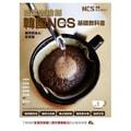 【繁體】職業咖啡師  韓國NCS基礎教科書 vol.1  咖啡館後台經營篇
