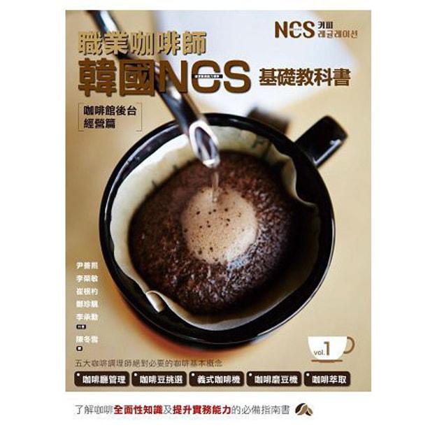 商品详情 - 【繁體】職業咖啡師  韓國NCS基礎教科書 vol.1  咖啡館後台經營篇 - image  0