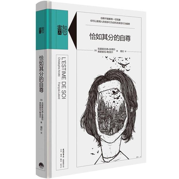 商品详情 - 知心書·第一辑:恰如其分的自尊 - image  0