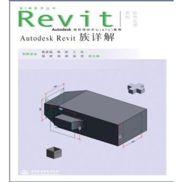 商品详情 - Autodesk Revit族详解(附光盘1张) - image  0