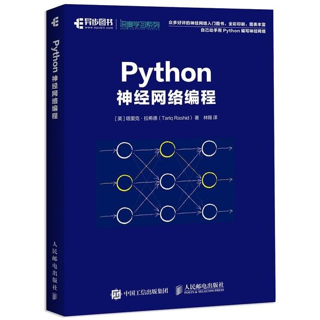 商品详情 - Python神经网络编程 - image  0