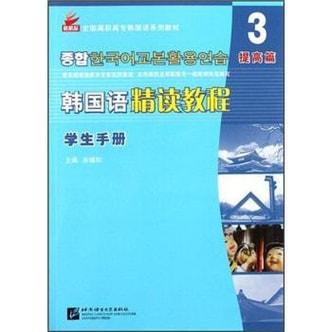 全国高职高专韩国语系列教材·韩国语精读教程3(学生手册)(提高篇)