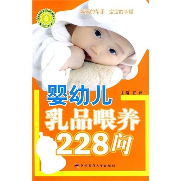 商品详情 - 婴幼儿乳品喂养228问 - image  0