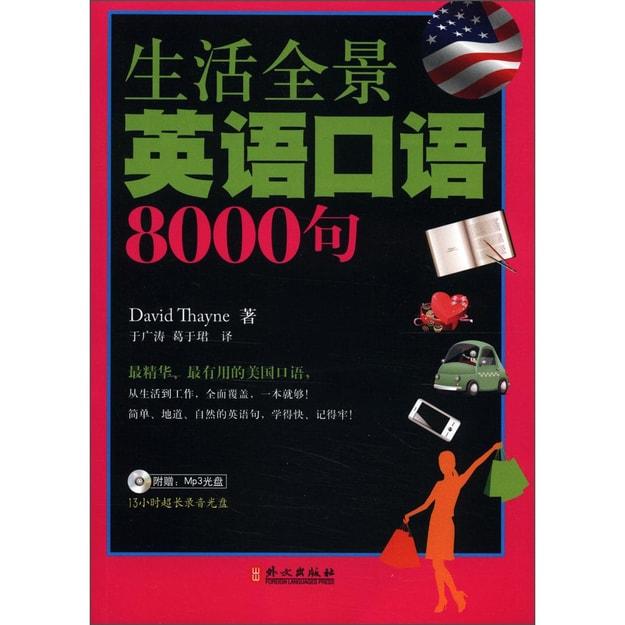 商品详情 - 生活全景英语口语8000句(附光盘1张) - image  0