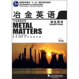 新标准高职高专公共英语系列教材 冶金英语(学生用书)(附CD)
