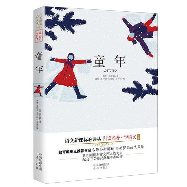 商品详情 - 童年 - image  0
