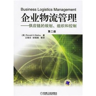 企业物流管理:供应链的规划组织和控制(第二版)(附光盘)