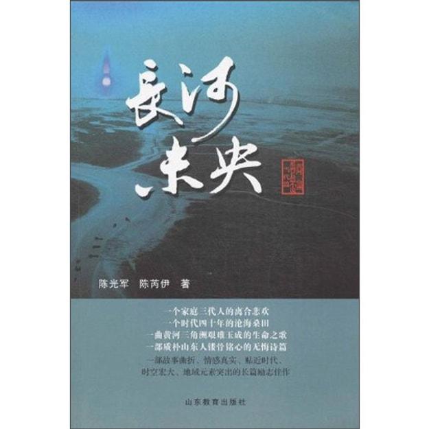 商品详情 - 黄河三角洲系列长篇小说:长河未央 - image  0