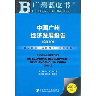 中国广州经济发展报告(2010)