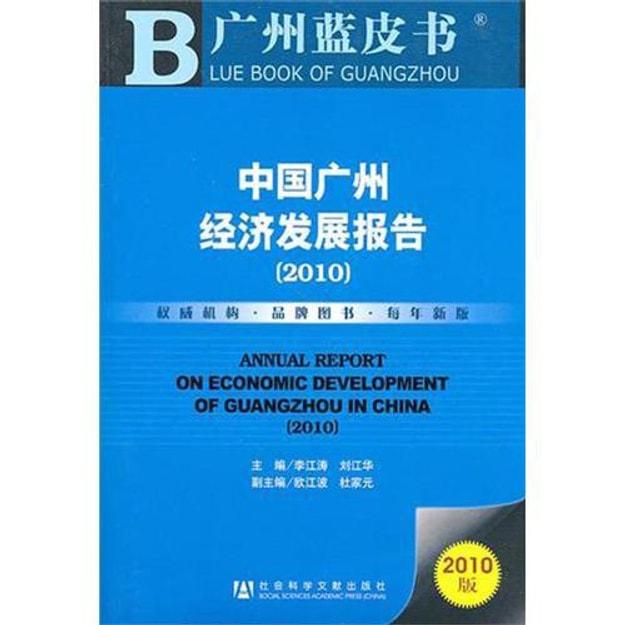 商品详情 - 中国广州经济发展报告(2010) - image  0