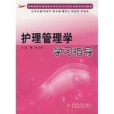湖南省高等学校自学考试社区护理专业助学系列教材:护理管理学学习指导