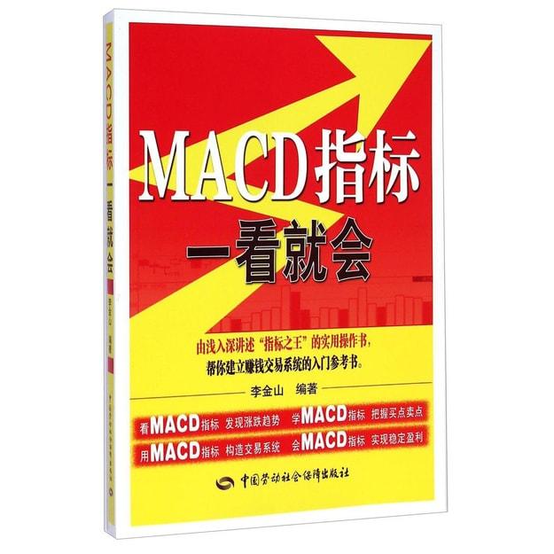 商品详情 - MACD指标一看就会 - image  0