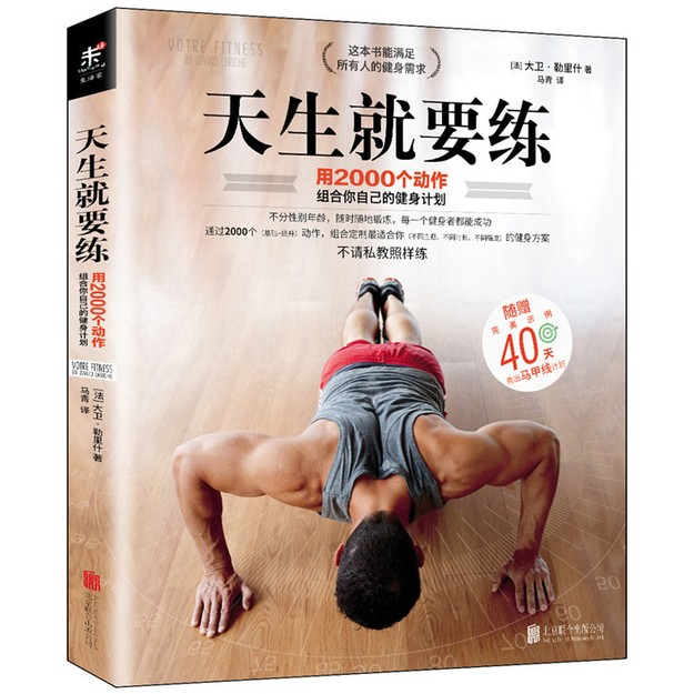 商品详情 - 天生就要练:用2000个动作组合你自己的健身计划 - image  0