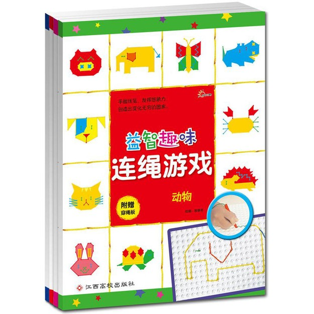 商品详情 - 益智趣味连绳游戏(套装全4册) - image  0