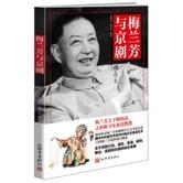 梅兰芳与京剧(中文版)
