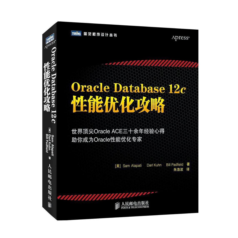 Oracle Database 12c性能优化攻略 怎么样 - 亚米网