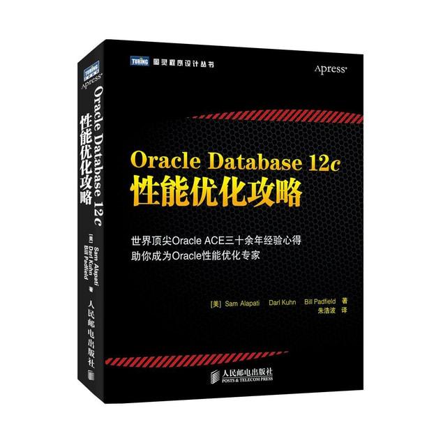 商品详情 - Oracle Database 12c性能优化攻略 - image  0