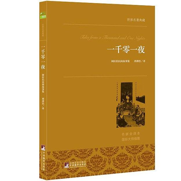 商品详情 - 一千零一夜 世界名著典藏 名家全译本 外国文学畅销书 - image  0