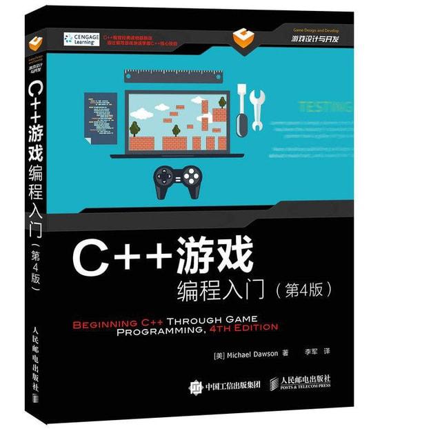 商品详情 - C++游戏编程入门(第4版) - image  0
