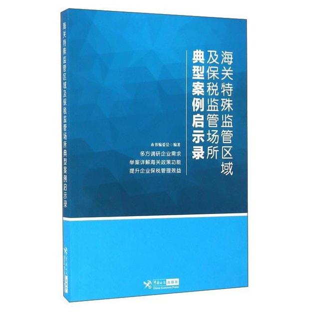 商品详情 - 海关特殊监管区域及保税监管场所典型案例启示录 - image  0
