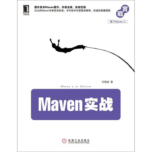 商品详情 - Maven实战 - image  0