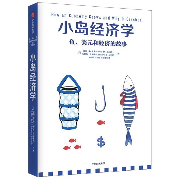 商品详情 - 小岛经济学:鱼、美元和经济的故事 - image  0
