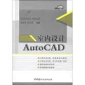 室内设计AutoCAD