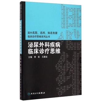 国内名院、名科、知名专家临床诊疗思维系列丛书·泌尿外科疾病临床诊疗思维