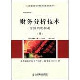 财务分析技术:价值创造指南(第11版)