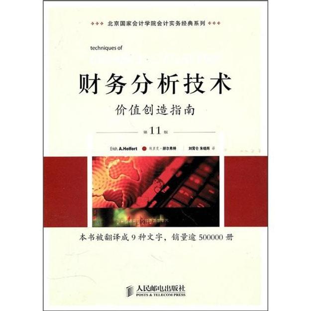 商品详情 - 财务分析技术:价值创造指南(第11版) - image  0