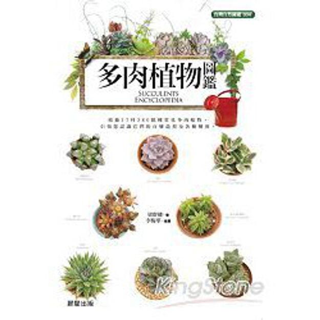 Product Detail - 【繁體】多肉植物圖鑑 - image 0